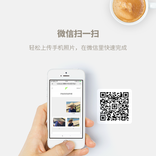 feature-595-wechat